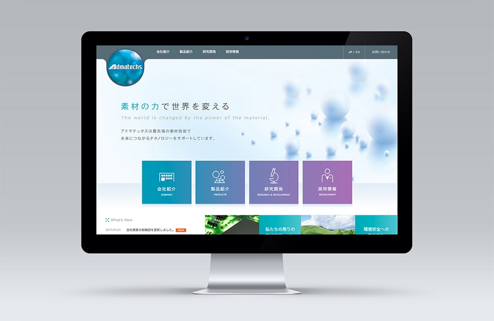 アドマテックスのWEBサイトデザイン