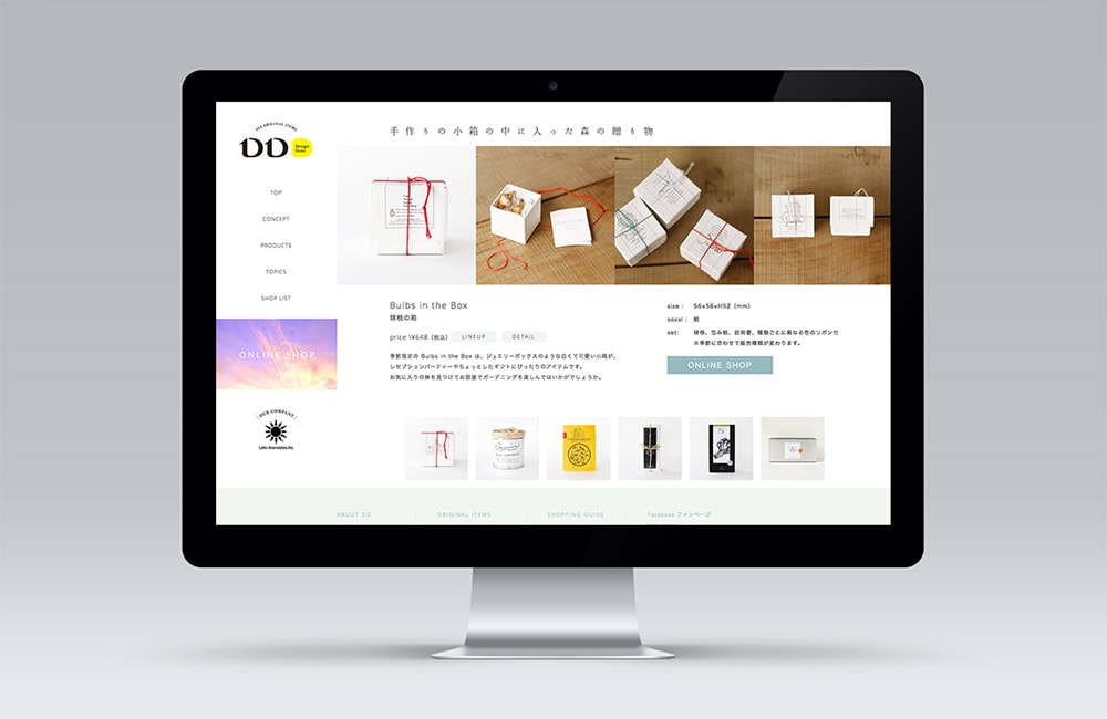 ddデザインストアーのwebサイト