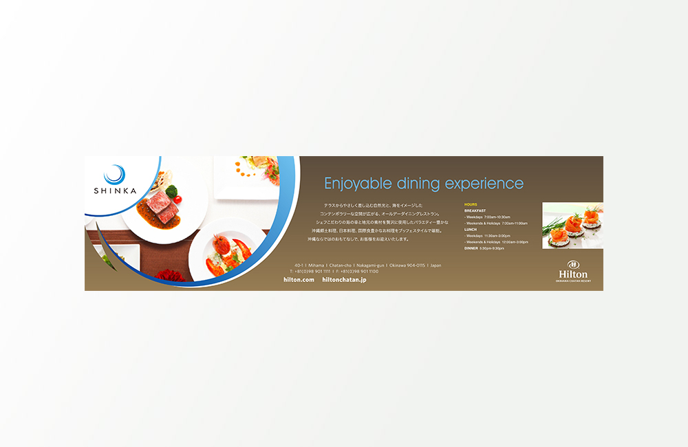 ヒルトン沖縄のレストランチラシデザイン