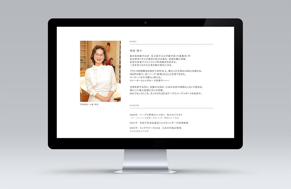 フランス料理教室ラココットのwebサイトデザイン