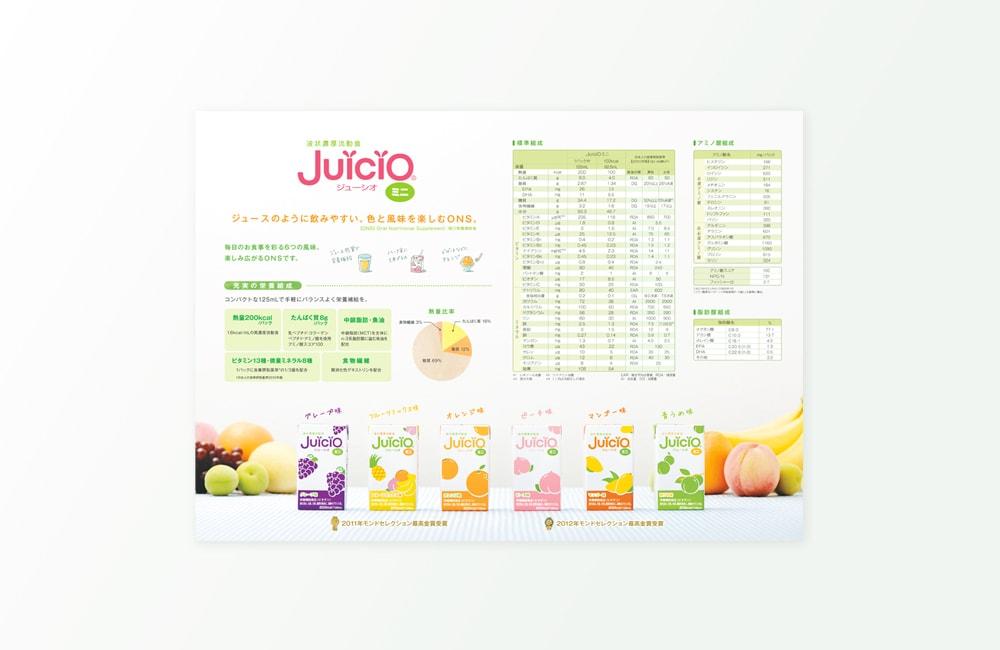 三和科学研究所のjuicioのパッケージデザイン