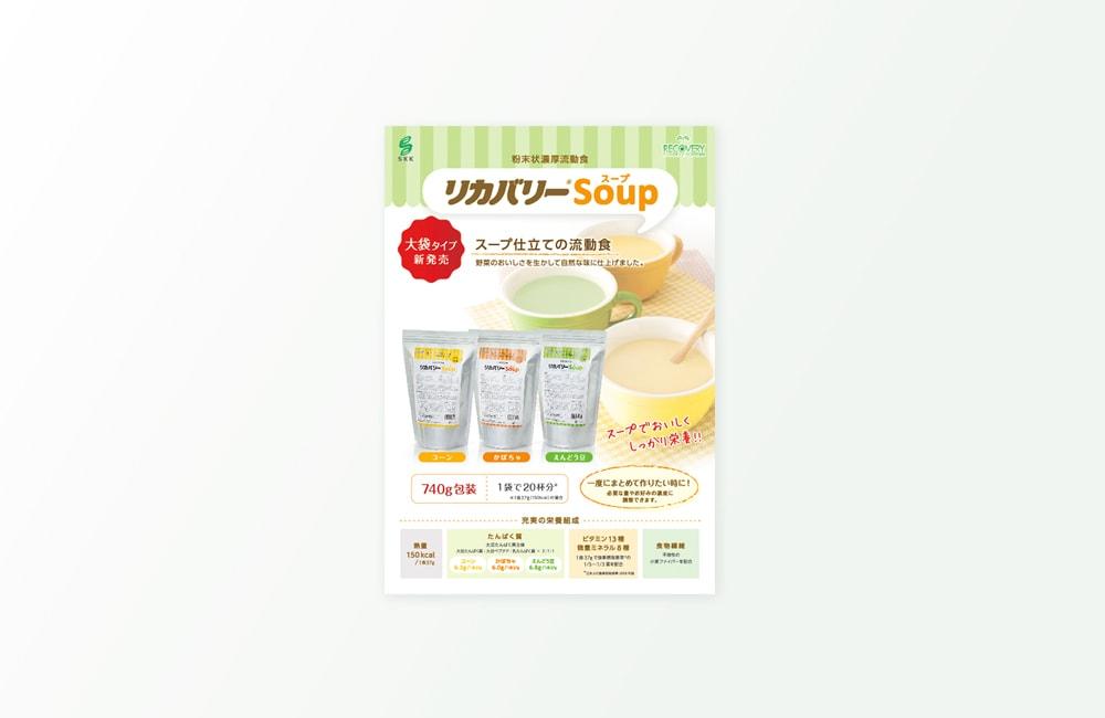三和科学研究所のリカバリースープのデザイン