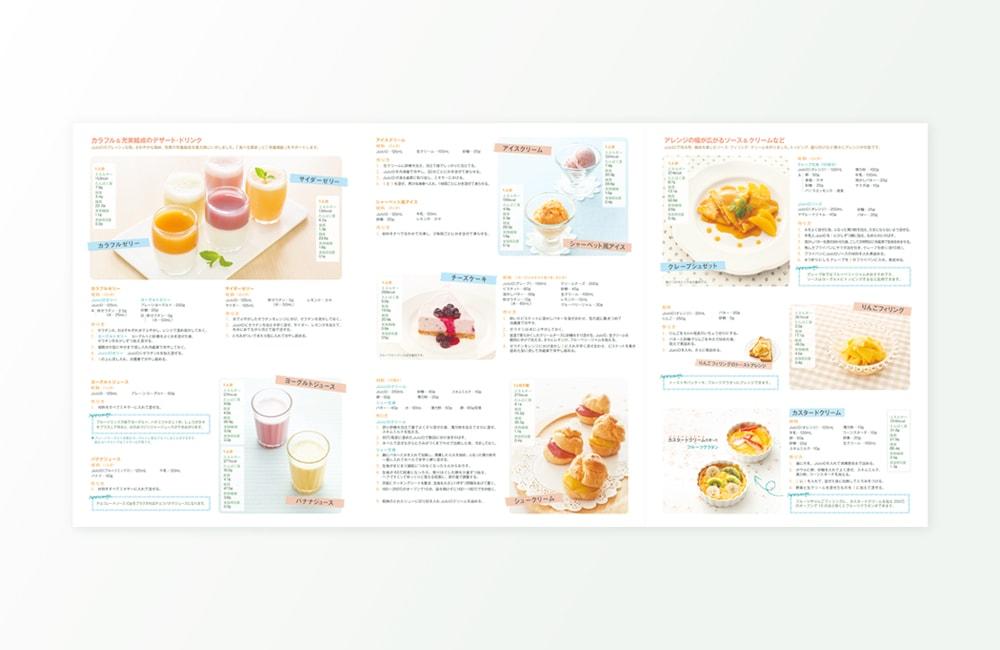 三和科学研究所のjuicioレシピ集