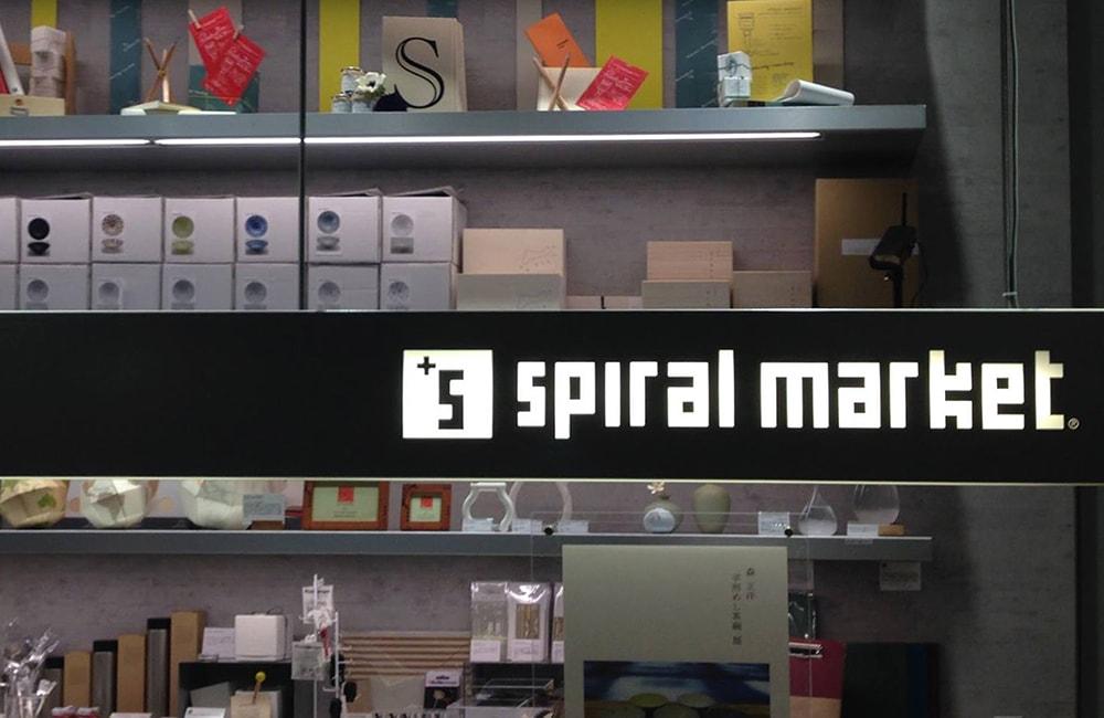 スパイラルマーケットのロゴマークデザイン