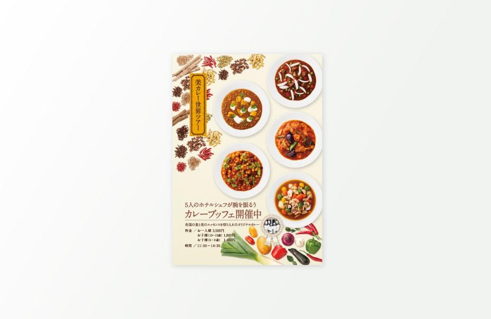 ヒルトン名古屋のフライヤーデザイン