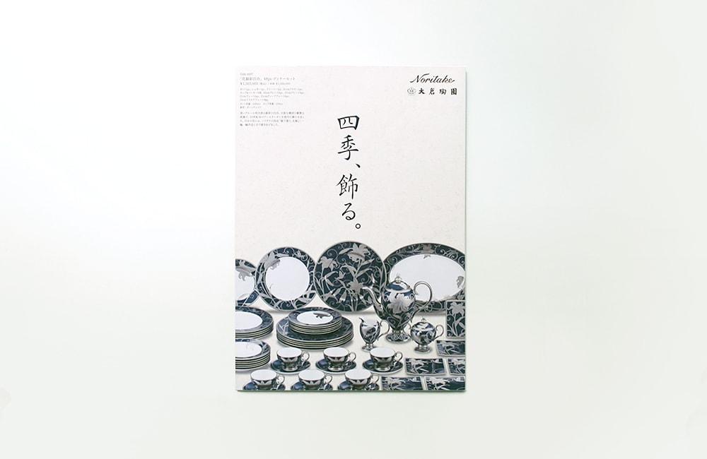 ノリタケの製品カタログデザイン
